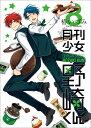 月刊少女野崎くん(8) [ 椿いづみ ]