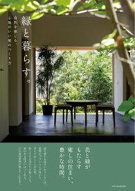 緑と暮らす。-自然を感じる、心地いい庭のつくり方ー