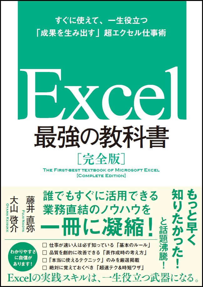 Excel 最強の教科書[完全版]--すぐに使えて、一生役立つ「成果を生み出す」超エクセル仕事術 [ 藤井 直弥 ]