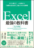 Excel最強の教科書