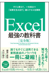 Excel最強の教科書[完全版]--すぐに使えて、一生役立つ「成果を生み出す」超エクセル仕事術[湯川数人]