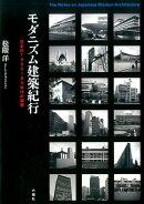 モダニズム建築紀行(日本の1960〜80年代の建築)