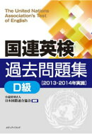 国連英検過去問題集D級(2013・2014年実施)