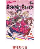 【特典付き】Poppin'Party(Vol.3)