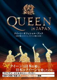 QUEEN in JAPAN クイーン・オフィシャル・ブック [ 赤尾美香 ]