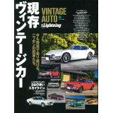 VINTAGE AUTO 現存ヴィンテージカー (エイムック 別冊Lightning Vol.225)