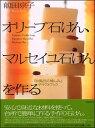 オリーブ石けん、マルセイユ石けんを作る [ 前田京子(編集者) ]