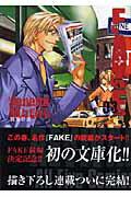 Fake(03)