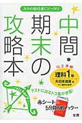 大日本図書版理科1年
