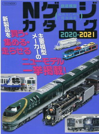Nゲージカタログ(2020-2021) 鉄道模型始めるための情報満載 主要模型メーカーのニューモデル一挙掲載! (イカロスMOOK)