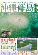 沖繩・離島情報2019-2020