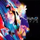 オトノエ (CD+Blu-ray+スマプラ)【MUSIC VIDEO盤】