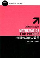 物理のための数学新装版