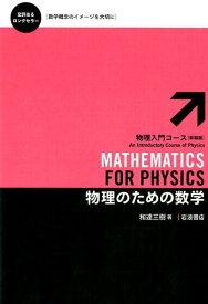 物理のための数学新装版 (物理入門コース) [ 和達三樹 ]