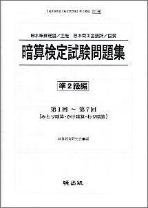 暗算検定試験問題集(準2級編) 日本珠算連盟/主催日本商工会議所/協賛 [ 珠算教育研究会 ]