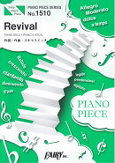 Revival/スキマスイッチ (ピアノソロ・ピアノ&ヴォーカル)