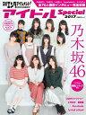 日経エンタテインメント! アイドルSpecial 2017 [ 日経エンタテインメント! ]