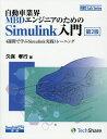 自動車業界MBDエンジニアのためのSimulink入門第2版 4週間で学ぶSimulink実践トレーニング (MBD Lab Series) [ 久…