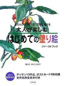大人が楽しむはじめての塗り絵ファーストブック(vol.1) 色えんぴつや絵の具で気軽に描ける 秋冬の花