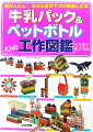 【6歳男の子】幼児や小学生低学年の夏休みに!子供が楽しめる手作りおもちゃ本は?