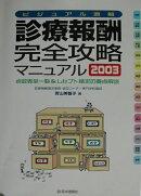 診療報酬・完全攻略マニュアル(2003)