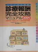 診療報酬・完全攻略マニュアル(2004)