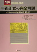 手術術式の完全解説(2004年版)