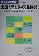 処置・リハビリの完全解説(2004年版)