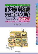 診療報酬・完全攻略マニュアル(2006-07)