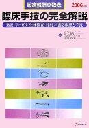 臨床手技の完全解説(2006年版)