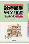 診療報酬・完全攻略マニュアル(2008-09年版)