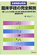 臨床手技の完全解説(2008年版)