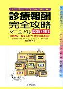 診療報酬・完全攻略マニュアル(2009年4月補訂版)