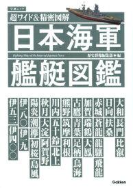 日本海軍艦艇図鑑 超ワイド&精密図解 (学研ムック) [ 歴史群像編集部 ]