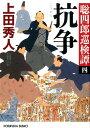 抗争 聡四郎巡検譚(四) (光文社文庫) [ 上田秀人 ]