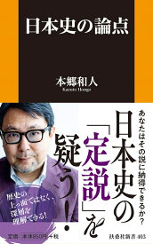 日本史の論点 (扶桑社新書) [ 本郷 和人 ]