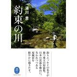 約束の川 (ヤマケイ文庫)