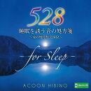 睡眠を誘う音の処方箋〜愛の周波数528Hz〜