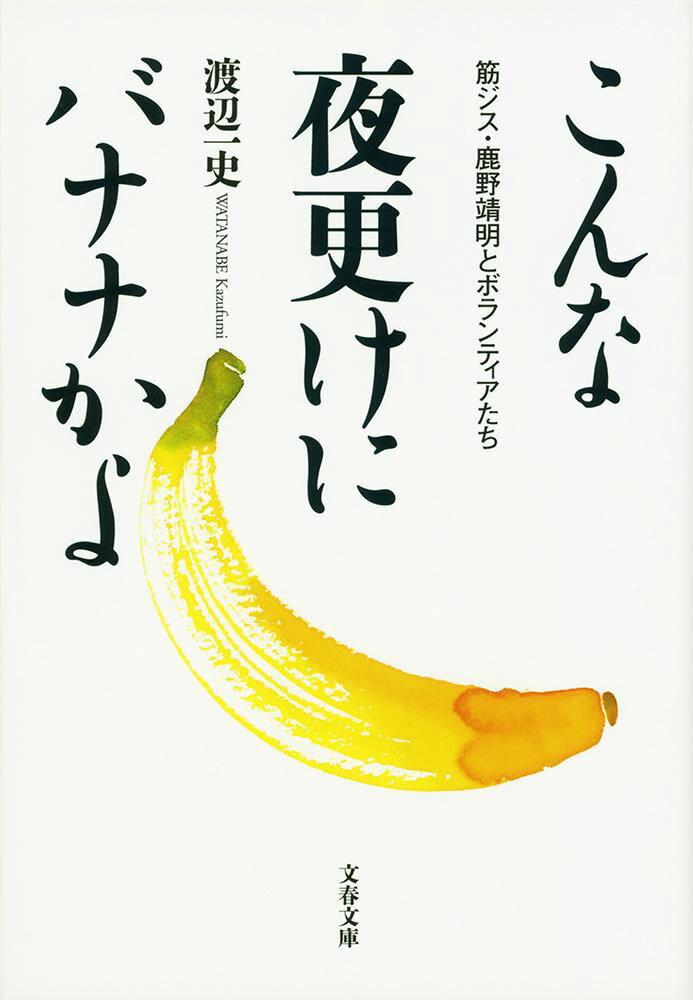 こんな夜更けにバナナかよ 筋ジス・鹿野靖明とボランティアたち (文春文庫) [ 渡辺一史 ]