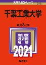 千葉工業大学 2021年版;No.316 (大学入試シリーズ) [ 教学社編集部 ]
