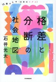 格差と分断の社会地図 16歳からの〈日本のリアル〉 [ 石井 光太 ]