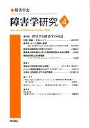 障害学研究(4)