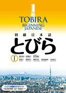 初級日本語 とびら 1 / TOBIRA 1: Beginning Japanese