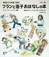 英語と日本語で語るフランと浩子おはなしの本(第1集)