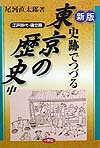 史跡でつづる東京の歴史(中(江戸時代・確立期))新版