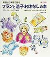 英語と日本語で語るフランと浩子おはなしの本(第2集)