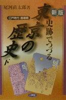 史跡でつづる東京の歴史(下(江戸時代・崩壊期))新版
