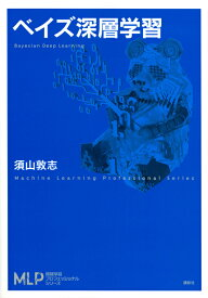 ベイズ深層学習 (機械学習プロフェッショナルシリーズ) [ 須山 敦志 ]