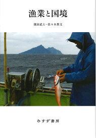 漁業と国境 [ 濱田武士 ]