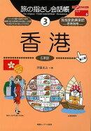 【バーゲン本】旅の指さし会話帳3 香港 第二版